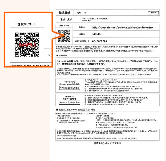 この登録用紙から、ご家族の代表となる方が利用者登録を行ってください。