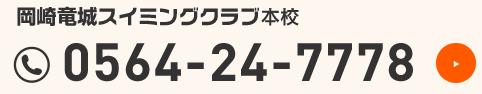 0564-24-7778