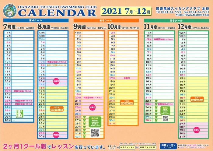 本校カレンダー 2021年7月~12月