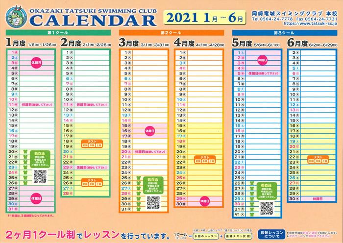 本校カレンダー 2021年1月~6月