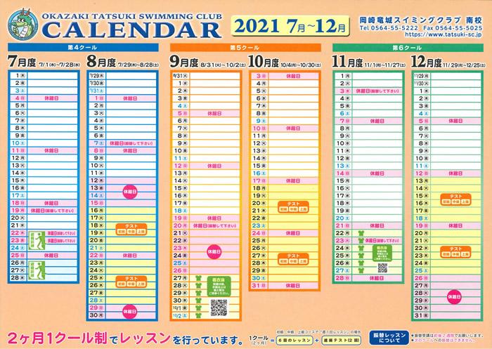 南校カレンダー 2021年7月~12月
