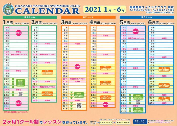南校カレンダー 2021年1月~6月