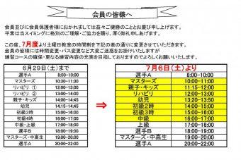 本校 土曜スケジュールの変更(7月度より)