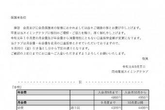 【本校】消費税変更に伴う連絡