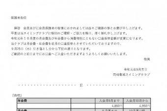 【南校】消費税変更に伴う連絡