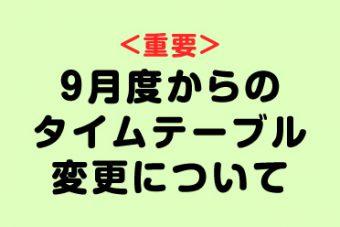 【本校】9月度からのタイムテーブル変更について