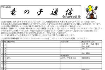 竜の子通信 2020年10月号【本校】