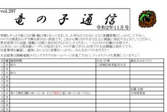 竜の子通信 2020年11月号【本校】