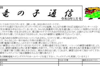 竜の子通信 2021年1月号【本校】
