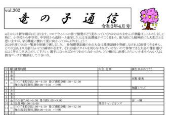 竜の子通信 2021年4月号【南校】