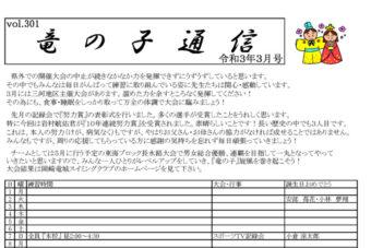 竜の子通信 2021年3月号【本校】