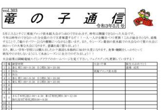 竜の子通信 2021年5月号【南校】