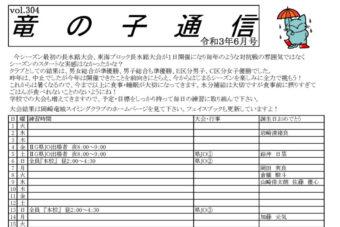 竜の子通信 2021年6月号【南校】
