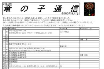 竜の子通信 2021年8月号【南校】