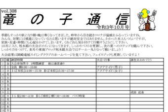 竜の子通信 2021年10月号【南校】