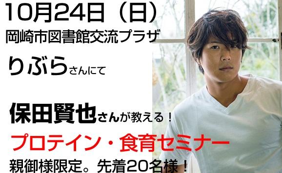2021/10/24りぶら 保田賢也さん