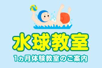 水球教室 1ヵ月体験教室のご案内